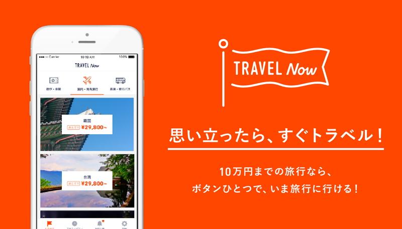 【速報】旅行代金後払い専用アプリが誕生、即時買取りアプリ「CASH」のバンク社が開発、2か月後支払いで審査不要