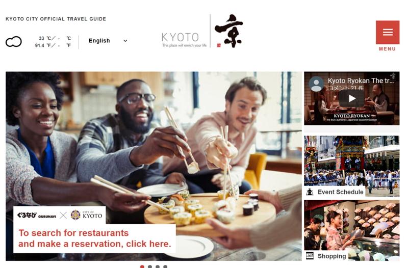 京都市観光協会、訪日サイトで飲食予約サービス開始、多言語で即予約・決済、無断キャンセル回避も