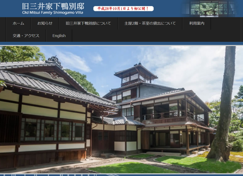 京都・旧三井家下鴨別邸で初の夜間公開、みたらし祭にあわせて7月20日から