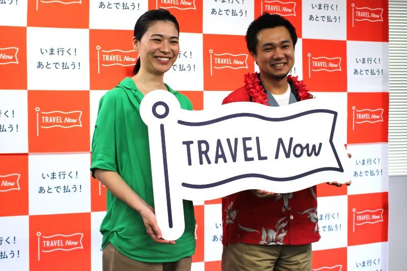 【続報】旅行代金ツケ払いアプリ「TRAVEL Now」のビジネスとは? 旅行業登録で新たな市場創造、取引先にリスクなし