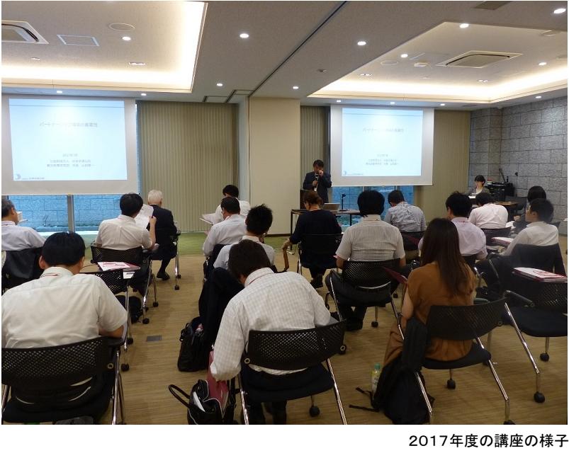 観光地経営講座(2018年度) ―公益財団法人日本交通公社