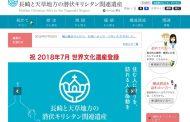 新たな世界遺産に長崎「潜伏キリシタン」が正式登録、日本で18件目、関連ツアーやイベント開催へ