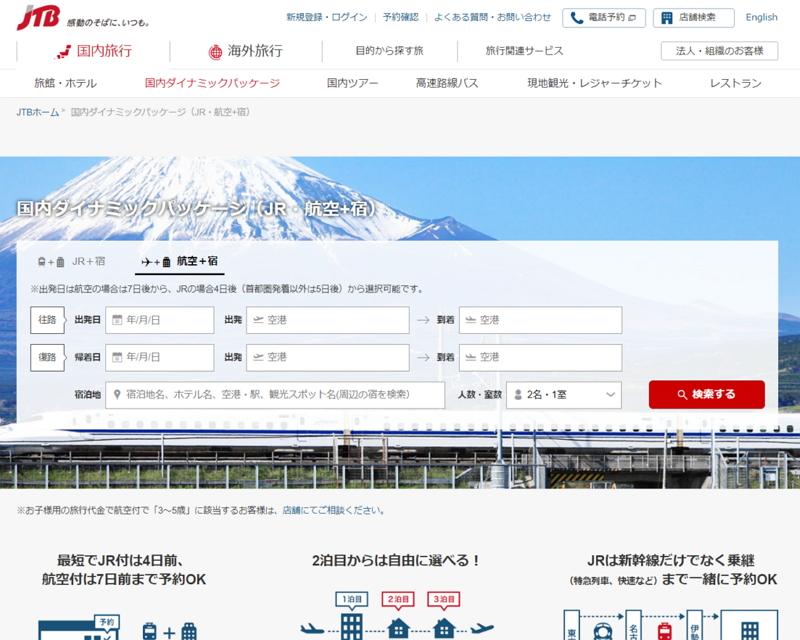JTBがサイト刷新、シンプルで分かりやすい画面デザイン、るるぶトラベルとJTBトラベルメンバーも統合し、ネット販売強化へ