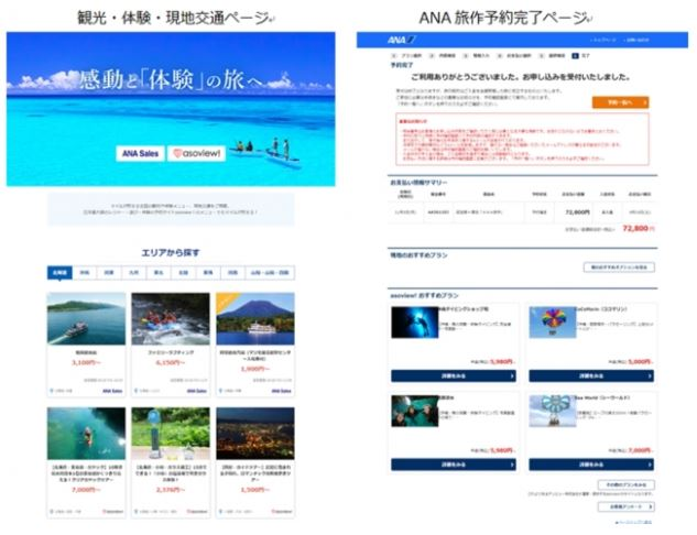 ANAサイトでタビナカ体験プランを掲載開始、アソビューと連携、「航空+ホテル」予約後のページでも