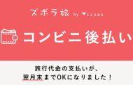 旅行先が決まっていない人に旅提案する「ズボラ旅」、後払いに対応、10万円までの旅行を申込み翌月末までに