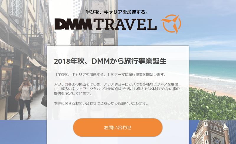 DMMが旅行事業に参入、2018年秋に「DMMトラベル」立ち上げへ、すでに旅行業登録も