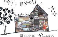 東日本大震災の被災地ツアーで新企画、チェックイン後に宿スタッフが提案、被災地見学や住民との交流など