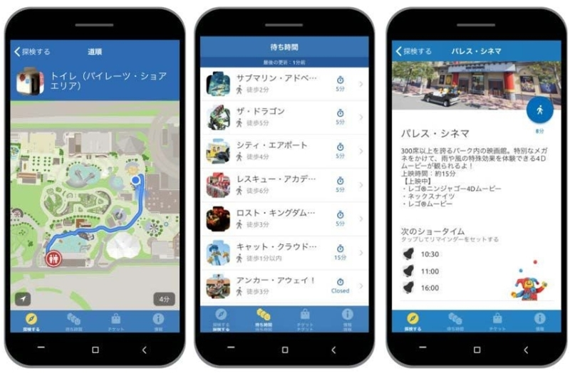 レゴランド・ジャパンが公式アプリ、チケット販売・ホテル予約・待ち時間など、位置情報からパーク内の動線案内も