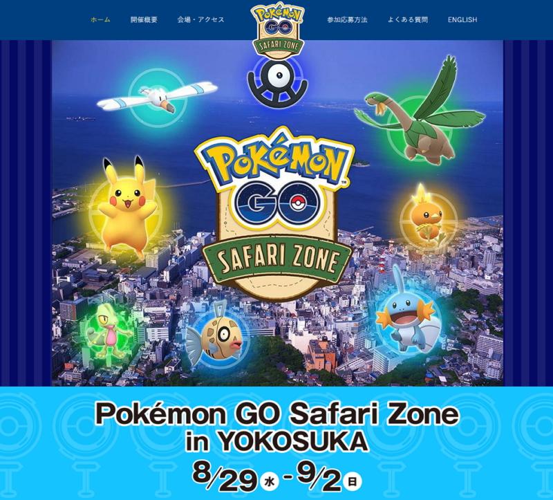 横須賀で「ポケモンGO」リアルイベント、8月29日から9月2日まで、「サマーツアー2018」で会場に特別なポケモン