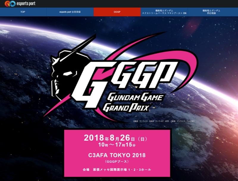 JTB、対戦型ビデオゲーム競技「esports」専用サイトを開設、ガンダム関連イベント「GGGP」エントリーも可能に
