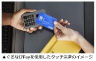 ぐるなび、飲食店向け決済サービスを拡充、Visaカードを端末にかざす「タッチ決済」を導入