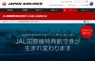 JAL、特典航空券を利用しやすく、「追加マイル」で座席確保や国内線予約を搭乗前日まで可能に