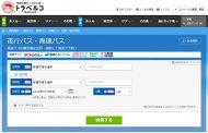 旅行検索サービス「トラベルコ」、バス比較サイト「バス市場」と連携開始、東京発着便が充実