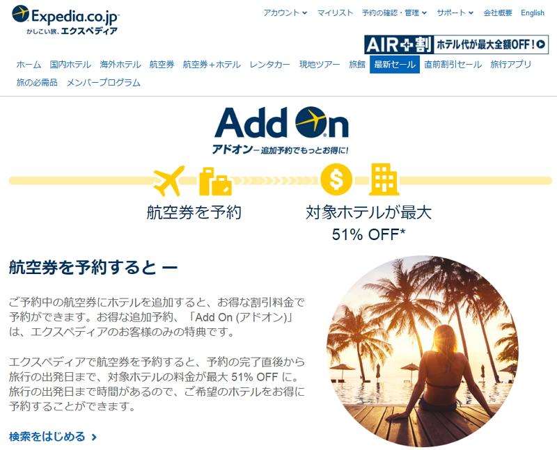 航空券購入者向けに、ホテルの「後から追加予約」割引サービスを開始、最大51%割引も - エクスペディア