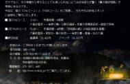 京都で「妖怪タクシー」運行、怪談を聴きながらミステリースポットを周遊、4名乗りで1台2万400円から