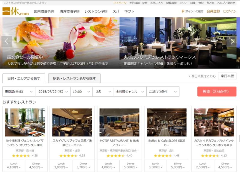 宿泊・飲食予約サイト「一休」、福岡に支社を開設、九州で飲食予約事業を強化