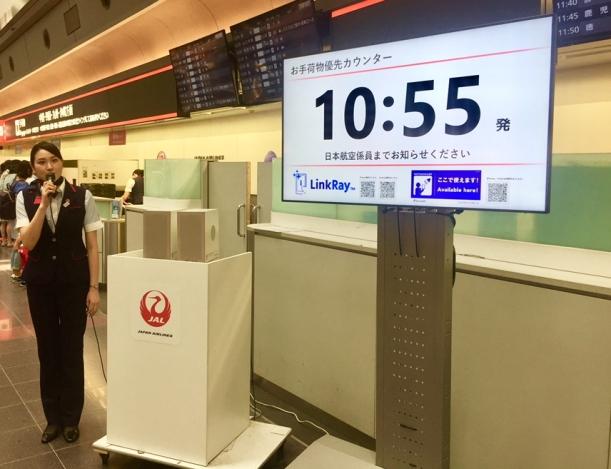 JAL、スマホ向け新技術の実証実験、検査場の待ち時間案内や音声アナウンスの多言語文字情報のおもてなし、光と音の技術で