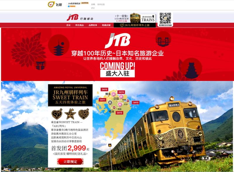 JR九州、中国人旅行者の誘客で「アリババ」と提携、地域企業のモバイル決済「Alipay(アリペイ)」利用環境の整備も
