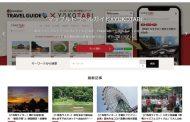 ゆこゆこが昭文社とメディア連携、温泉旅行情報サイト「YUKOTABI」のコンテンツを拡充