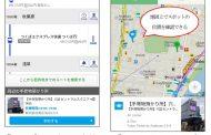 ナビタイム、ルート検索アプリから「荷物預かり場所」予約も可能に、シェアリングサービスと連携で