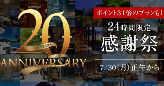 高級宿泊予約「一休」が期間限定セール、アマン東京や強羅花壇など上級サイト掲載施設も、創業20周年で