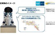 地下鉄駅構内でAI会話ロボが音声案内、乗換え案内など日本語で、東京メトロとNTTが実証実験へ