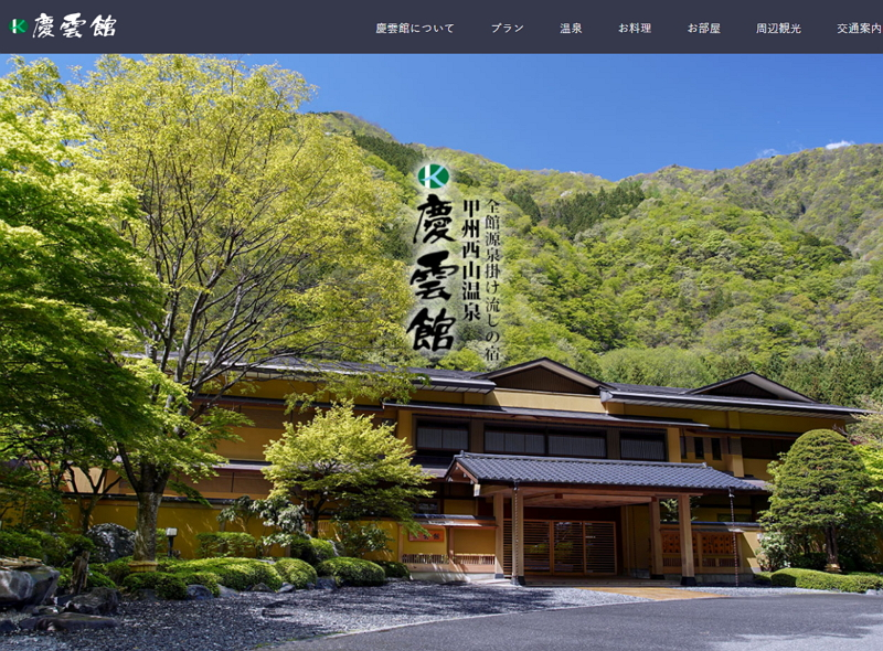 世界最古の温泉宿「慶雲館」の元経営会社が解散、運営は継続 ―東京商工リサーチ