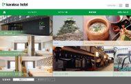 からくさホテルズ、2019年に東京に開業、銀座と東京駅近くに2軒オープンへ