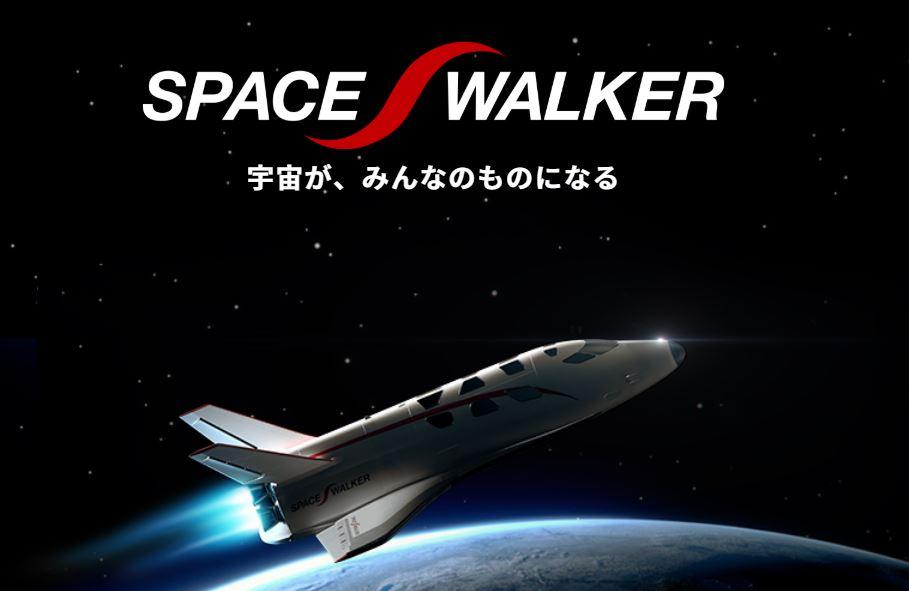「オールジャパン」で宇宙旅行を実現へ、JAXAやIHIらと連携で新会社設立、2027年に有人宇宙飛行目指す