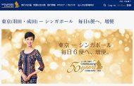 シンガポール航空、羽田/シンガポール路線を増便、東京発着が1日6便に拡大