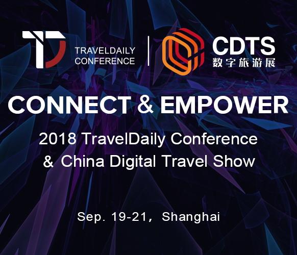 トラベルデイリー2018(中国・上海)