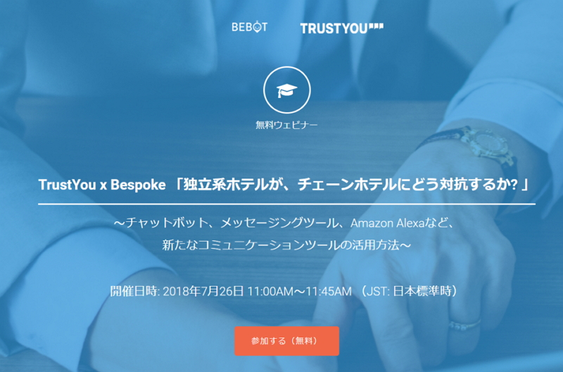 トラスト・ユー(TrustYou)無料オンラインセミナー