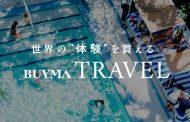 ファッション通販サイトが旅行CtoCに参入、現地ガイドなどタビナカ体験で出品者と個人をつなぐ
