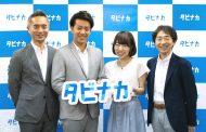 【人事】海外アクティビティ予約「タビナカ」、元エクスペディア日本代表・三島健氏らが顧問に