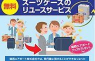 関西国際空港、スーツケースの再利用サービスを開始、放置対策で