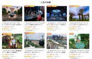 楽天傘下の体験予約「ボヤジン」、日本人の海外旅行者向け商品開始、アジア・欧州のテーマパークチケットを割引販売