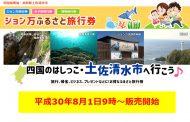 高知・土佐清水市で「ふるさと旅行券」発売、宿泊券と地域通貨券のセットで最大5割引に