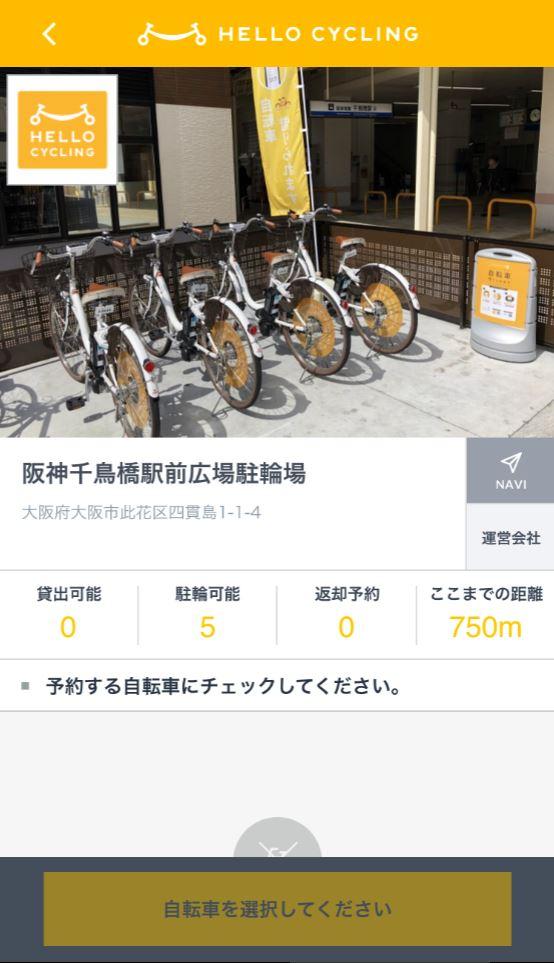 ソフトバンクのシェアサイクルが大阪ベイエリアで事業開始、大阪ベイタワーを拠点に