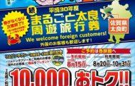 佐賀県太良町、ふるさと納税を活用で宿泊割引券、電話で直接予約を条件に