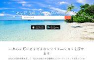 台湾の旅行体験アプリ「ファン・ナウ(FunNow)」が日本に進出へ、アリババなどから500万ドル資金調達