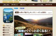 箱根温泉が宿泊割引券を発売、1万円の宿泊券を7000円で、9月3日から