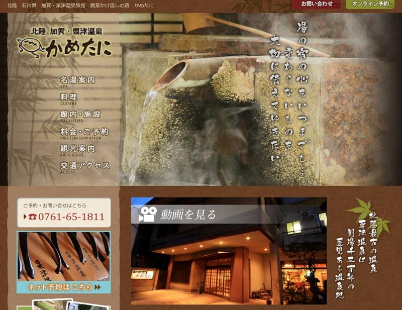 石川県粟津温泉の老舗旅館「かめたに」が破産開始、負債総額は1億5000万円 ―東京商工リサーチ