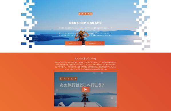 旅行比較「カヤック」、デスクトップPC用の旅行アプリを提供、オフィス勤務中の利用狙って画像から簡単検索