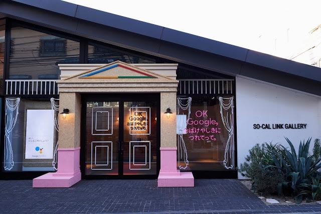 グーグル、東京・表参道に期間限定の「おばけ屋敷」をオープン、音声アシスタントでおばけとの会話も