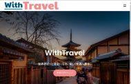 ホテル・旅館・民泊を比較検索できるアプリ、訪日客狙ってサービス開始、運営代表は元スカイスキャナー春山氏