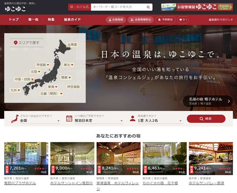 温泉旅館予約サイト「ゆこゆこネット」が温泉情報を拡充、日帰りや訪問者クチコミなどを追加