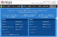 旅行比較サイト「トラベルコ」、「新幹線+ホテル」の組合せ比較を拡充、びゅうトラベルサービスと連携で