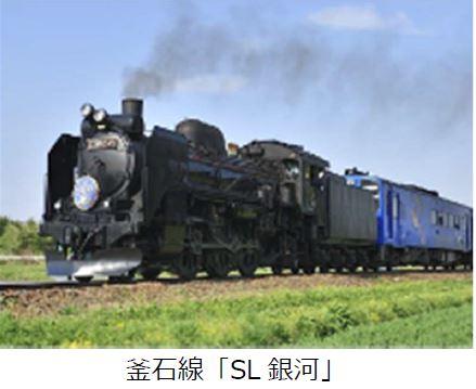 JR東日本、訪日外国人向けネット予約で13の観光列車を新設定、「SL」など訪日前に指定席の確保を可能に