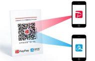 ソフトバンク、新スマホ決済「PayPay」立ち上げ、中国大手「アリペイ」と連携でインバウンド対応も