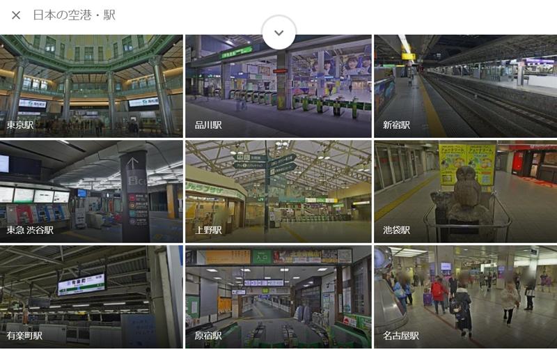 グーグル、都内駅構内の360度画像コンテンツを拡充、銀座駅や渋谷駅などを閲覧可能に【写真】